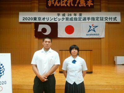 2020東京オリンピック育成指定選手に指定されました。
